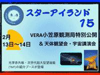 event20160214