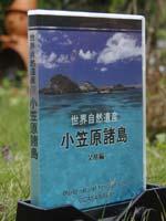 『世界自然遺産 小笠原諸島』 DVD