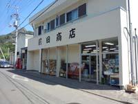 前田商店1