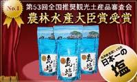 「島塩」の商品紹介