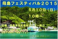 母島フェスティバル2015