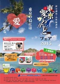 event20150529