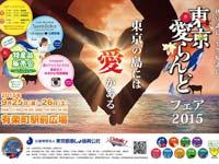 event20150925