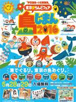 event20160528