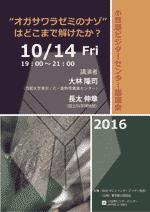 event20161014